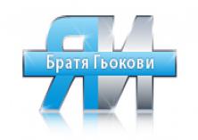 лого Братя Гьокови