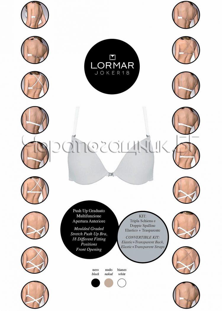 Мултифункционален сутиен със силиконов гръб Lormar Joker